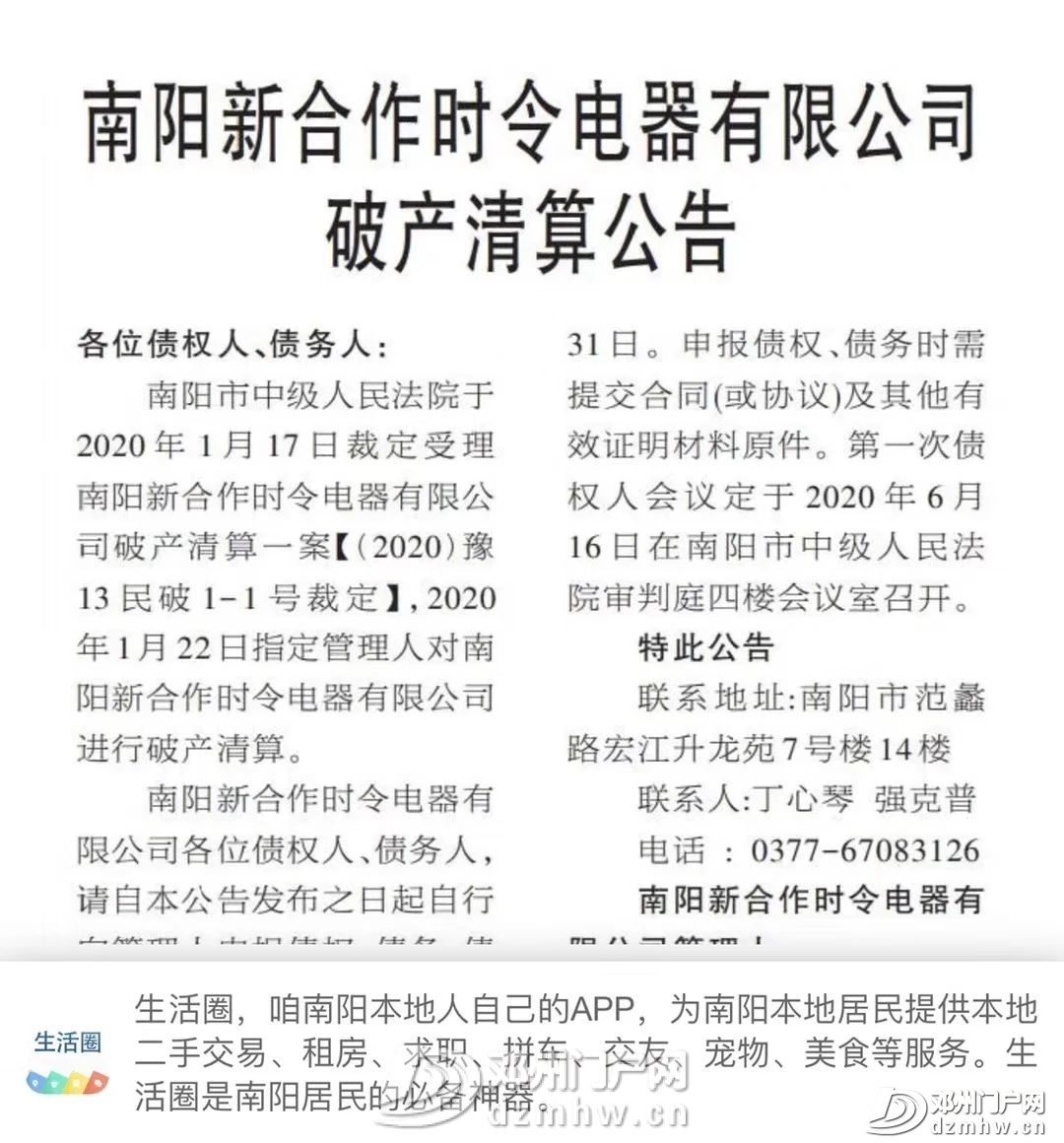 南阳时令电器破产公告! - 邓州门户网 邓州网 - b3a031d20adce20e0b7648ffa34bb54a.jpg