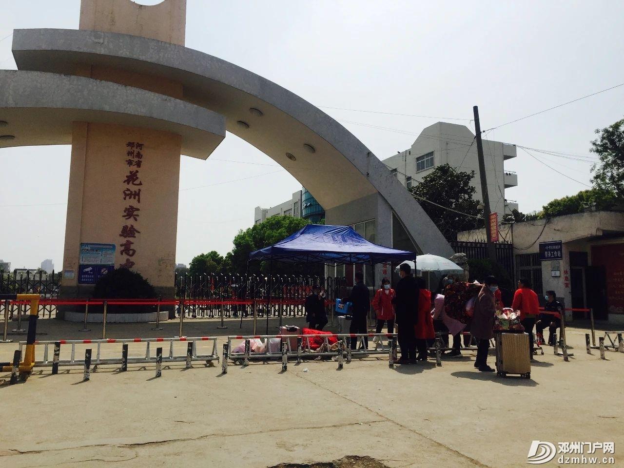即将公布南阳(含邓州)中小学开学返校时间!直击邓州高三8720名学生重返校园!