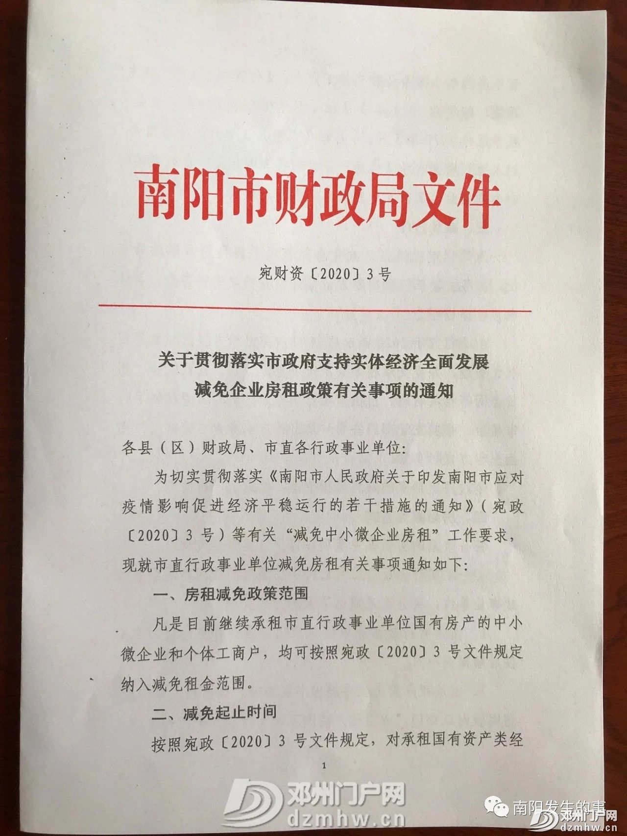 南阳市政府已出台减免房租政策,邓州房东与商家看过来.. - 邓州门户网|邓州网 - b879f29dc7398ac5e8a94c714d14dc59.jpg