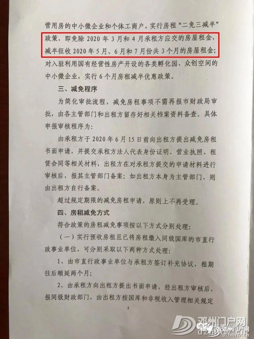 南阳市政府已出台减免房租政策,邓州房东与商家看过来.. - 邓州门户网|邓州网 - 3dc4a3c0b4e70e057b4f7fcc20c2a8a9.jpg
