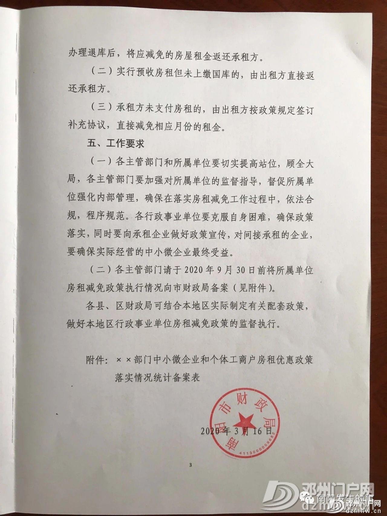 南阳市政府已出台减免房租政策,邓州房东与商家看过来.. - 邓州门户网|邓州网 - 7ae827a9256635f78d2038804ac6b3a1.jpg