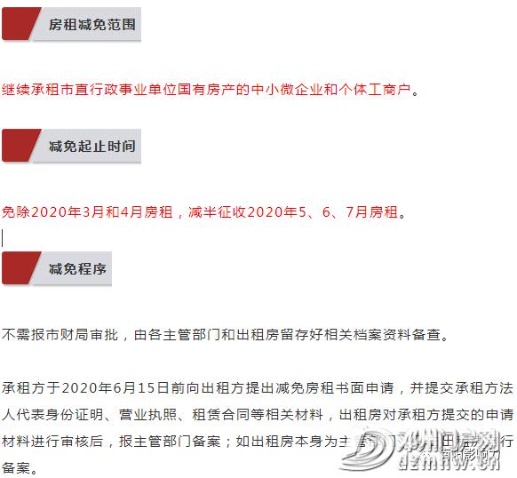 南阳市政府已出台减免房租政策,邓州房东与商家看过来.. - 邓州门户网|邓州网 - 9b1bf1ee196c7cc52dc7c13161a93f6a.png