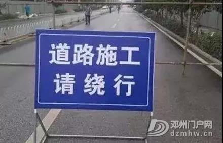 邓州去南阳的注意,南阳9条道路正在施工.. - 邓州门户网 邓州网 - FljrwK7ggohCRAKY7tgK8aJvBzN7.jpg