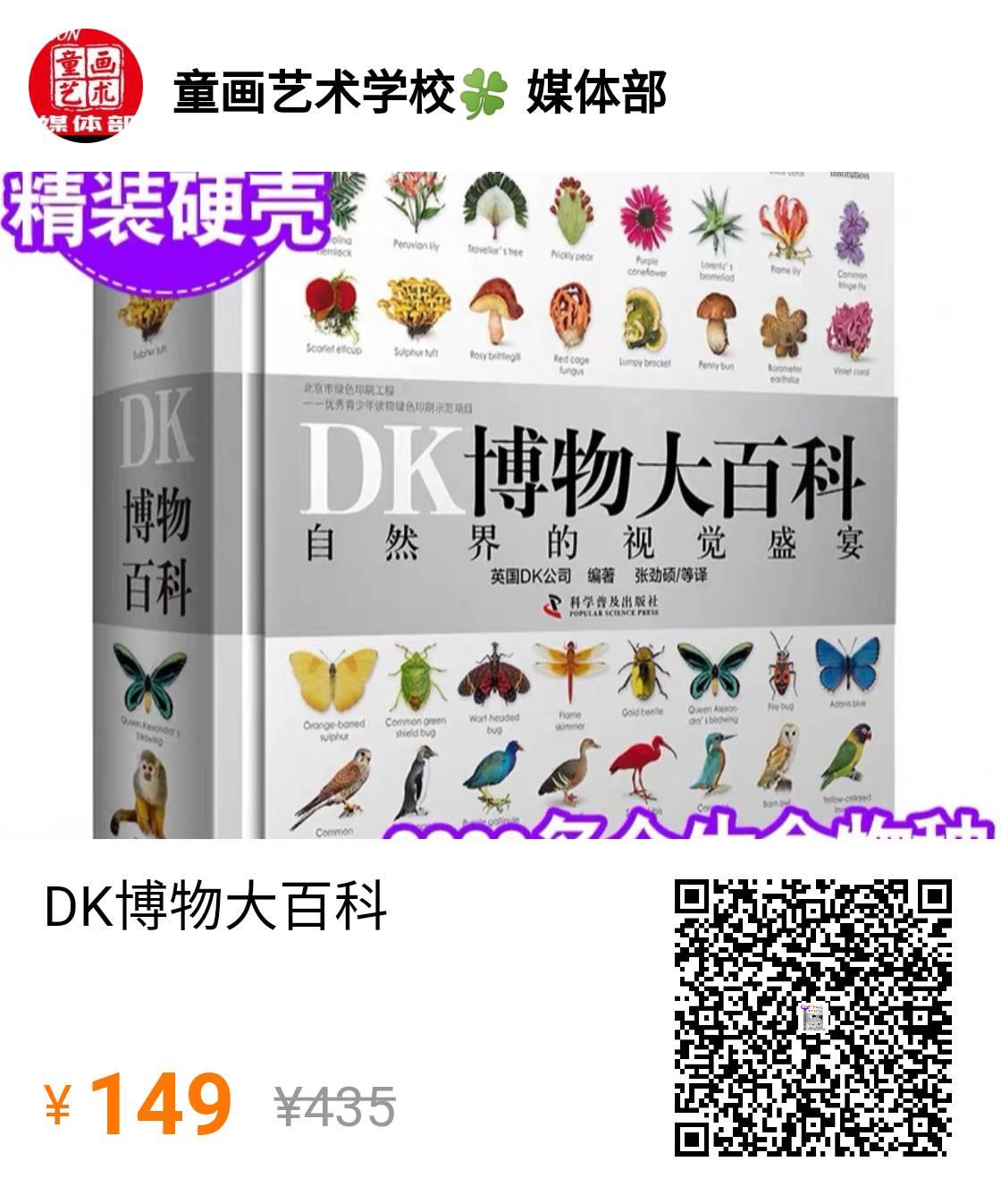 《DK博物大百科》:自然界的视觉盛宴! - 邓州门户网|邓州网 - 149.jpg
