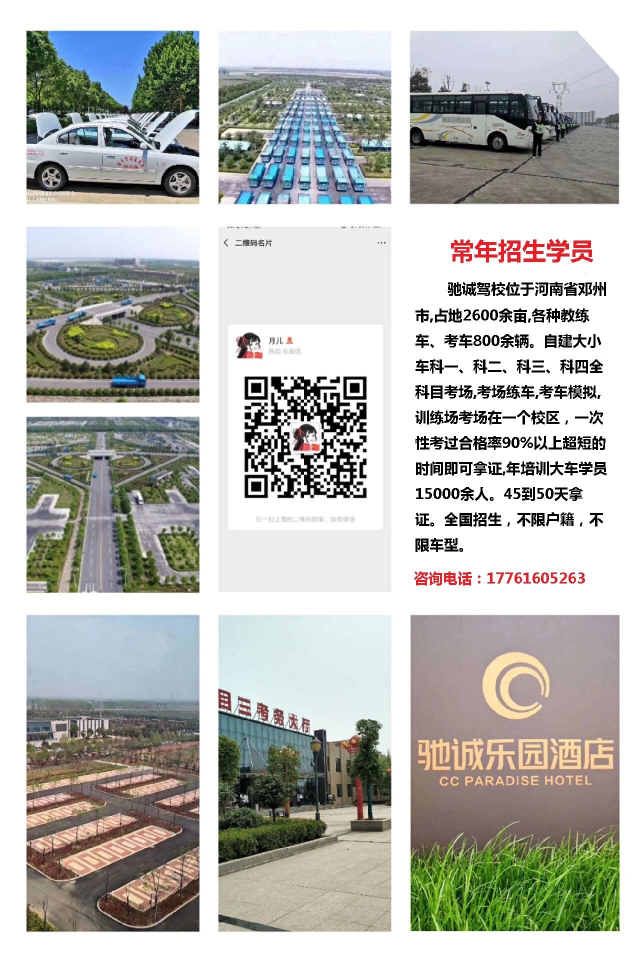 123 - 邓州门户网|邓州网 - 88.jpg