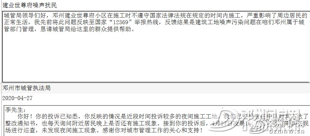 网友反映邓州世尊府楼盘夜间施工扰民,官方回复了! - 邓州门户网|邓州网 - 3983093b831ba3d9231eb793be3899ee.png