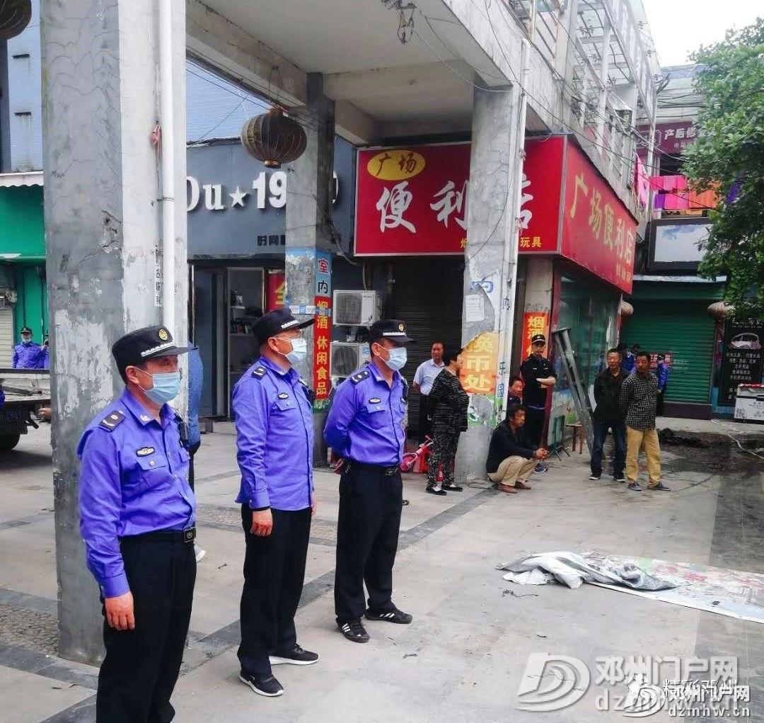 邓州古城商业街中心广场占道娱乐设施被依法拆除 - 邓州门户网 邓州网 - 32fb63f700ce635f0bf04c841f405d07.jpg