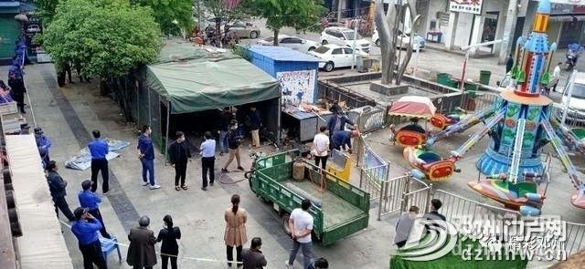 邓州古城商业街中心广场占道娱乐设施被依法拆除 - 邓州门户网 邓州网 - 15beeab03ff6607434c6734003f07388.jpg