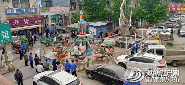 邓州古城商业街中心广场占道娱乐设施被依法拆除 - 邓州门户网 邓州网 - ebfc331011e95420157eb2854fd5e3b3.jpg