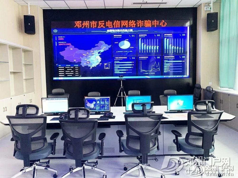 邓州市反电信网络诈骗中心挂牌成立! - 邓州门户网|邓州网 - 8bd2cb6c562024e3f954499395c61ef8.jpg