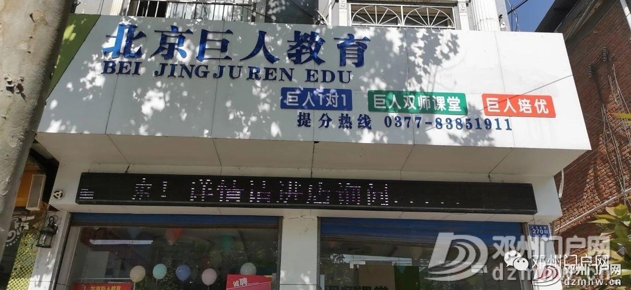 邓州家长福利!这个教育机构一对一培训发圈免费送!速领! - 邓州门户网|邓州网 - 4f32037ca59b0e7f2fe10a1ca41ac972.jpg