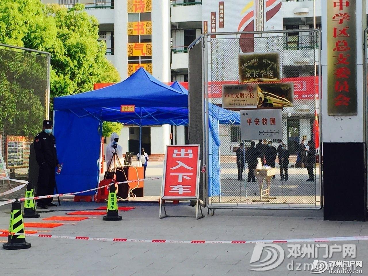 最新!邓州城区一初中发布七、八年级返校须知 - 邓州门户网 邓州网 - 23fbb447c141143071e6c118495e4303.jpg