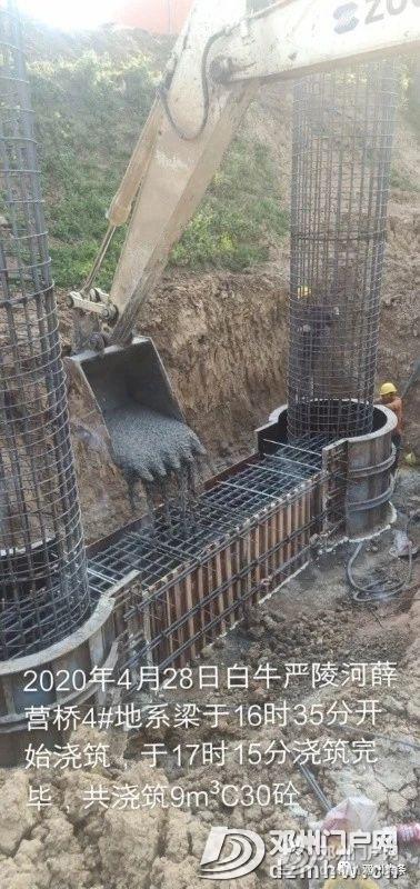项目速睇!假期期间,邓州市重点项目建设不停歇! - 邓州门户网 邓州网 - 15e2c520a6379a79ea5f39c080d18125.jpg
