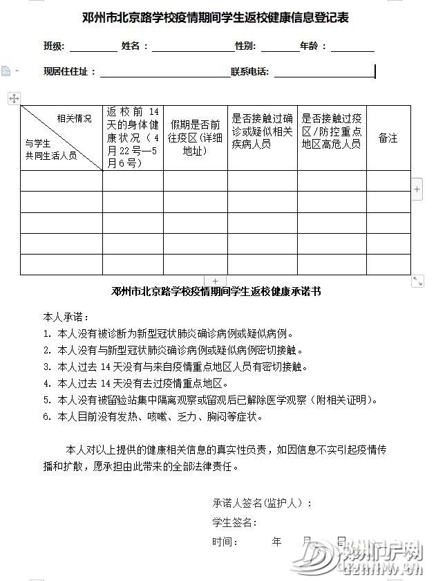 5月6日开学!邓州市城区一小、北京路学校、花洲实验小学发布最新通知... - 邓州门户网|邓州网 - 4f4e0773c960a80041438112cc05bf57.jpg