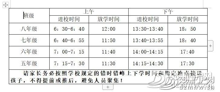 5月6日开学!邓州市城区一小、北京路学校、花洲实验小学发布最新通知... - 邓州门户网|邓州网 - 58d3289bca8c7e739d274aac89c75fc4.jpg