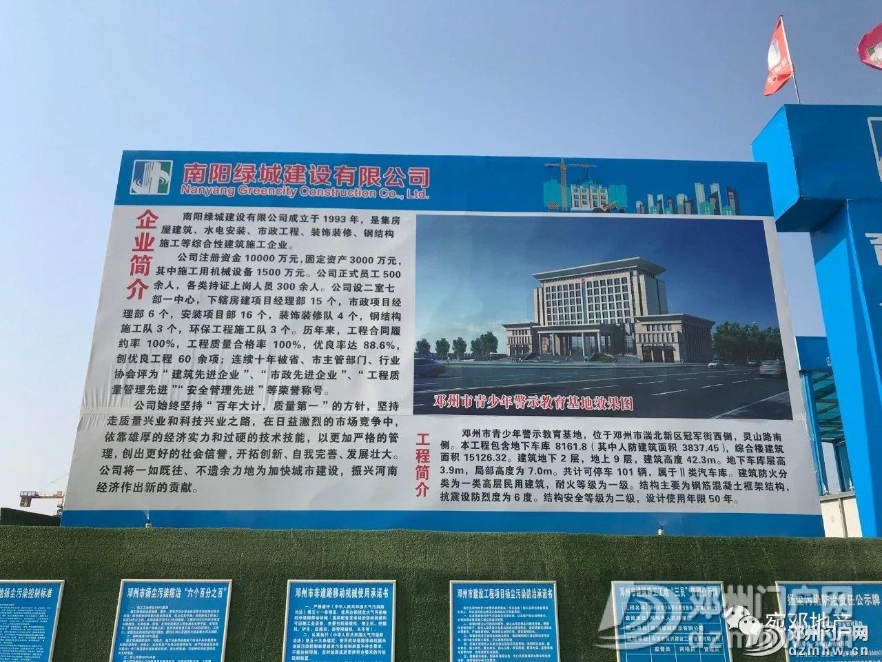 实拍航飞!邓州青少年警示教育基地项目在湍北的项目正火热施工 - 邓州门户网|邓州网 - f0fcbe005b8147609c8a6a29f4eb36ef.jpg
