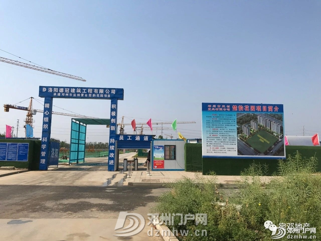 实拍航飞!邓州青少年警示教育基地项目在湍北的项目正火热施工 - 邓州门户网|邓州网 - 839bb9e2b4c9d376079a5ab216aec3c0.jpg