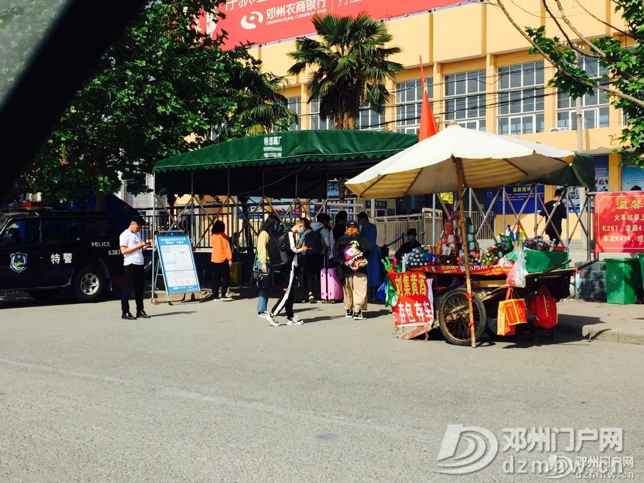 今天起,将有成千上万人离开邓州!在邓州火车站拍到这些画面… - 邓州门户网|邓州网 - 8ffc109d17386008ce84c43bdc036b38.jpg