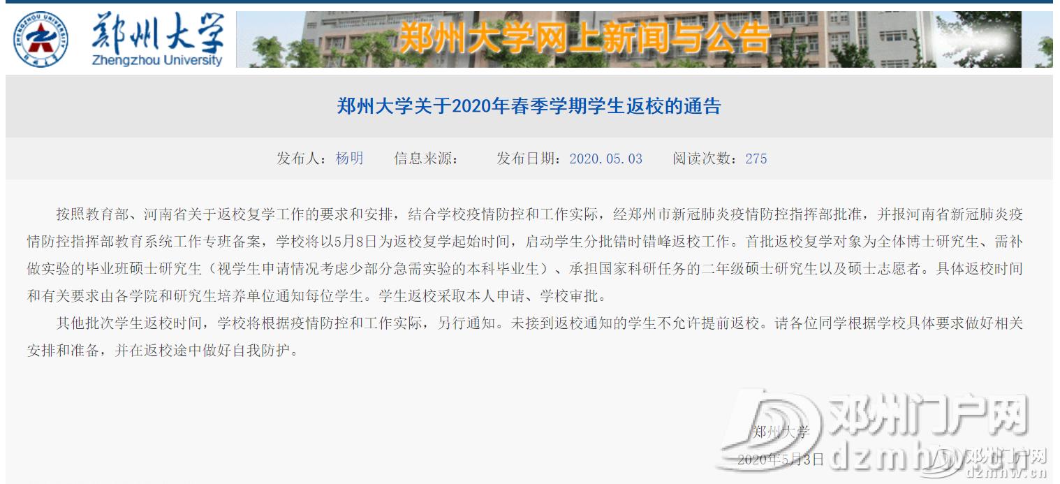 今天起,将有成千上万人离开邓州!在邓州火车站拍到这些画面… - 邓州门户网|邓州网 - cb0d4360f69ee55e7a202b773e529279.png