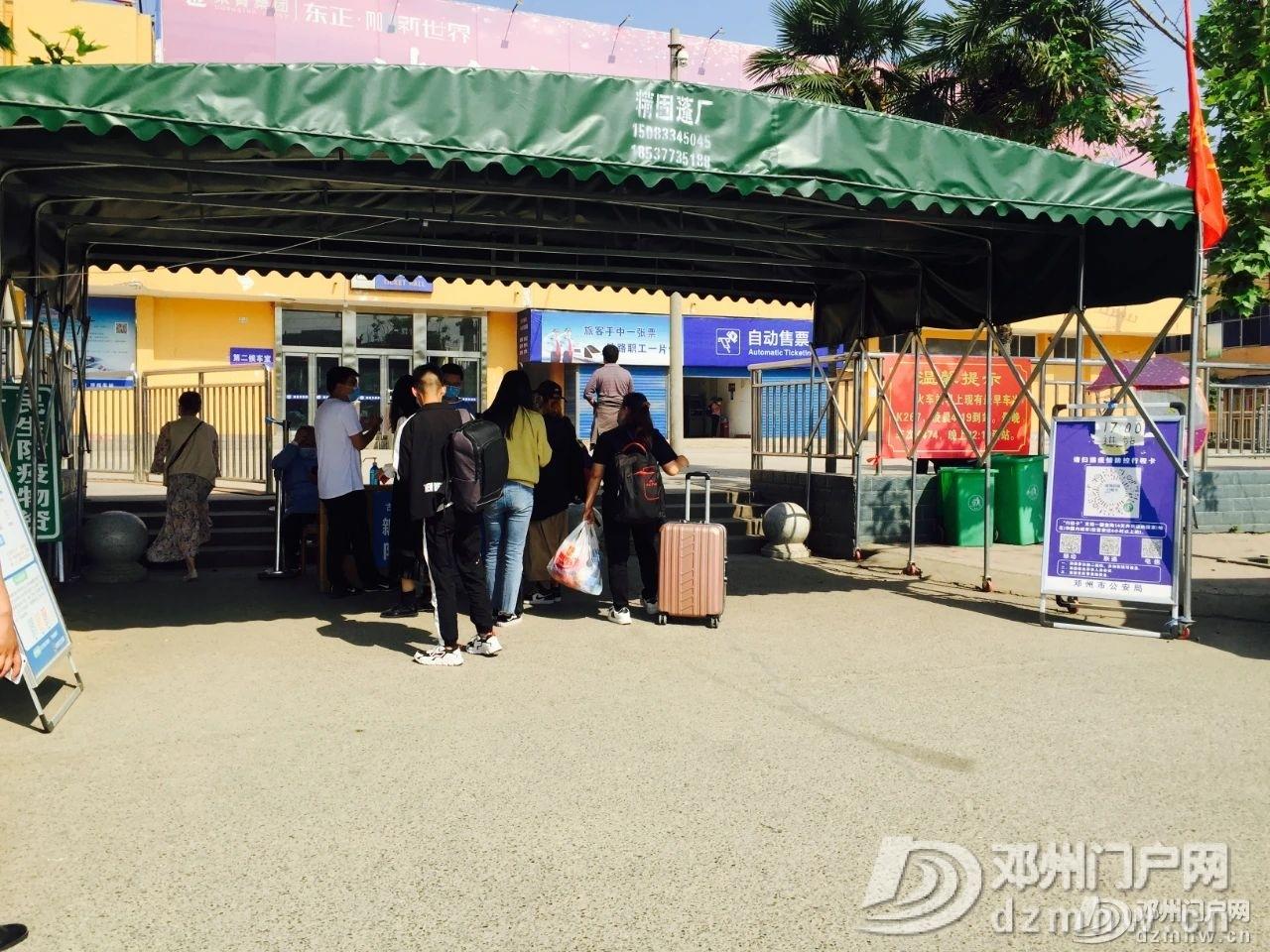 今天起,将有成千上万人离开邓州!在邓州火车站拍到这些画面… - 邓州门户网|邓州网 - b47e1cb90e200823a7471e424339479f.jpg