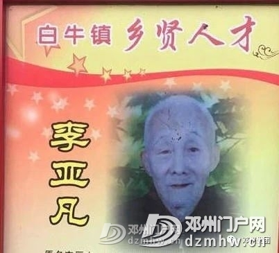 邓州这个乡镇出啦这么多名人,快看是你老家吗? - 邓州门户网|邓州网 - f97c550f4d3ce1eb328dbebdbbf35d3a.jpg
