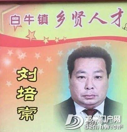 邓州这个乡镇出啦这么多名人,快看是你老家吗? - 邓州门户网|邓州网 - 7af403687c06d59fe8b1d7f57d6baa1b.jpg