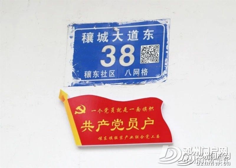 这个镇的25名党员商户亮身份,诚信经营! - 邓州门户网|邓州网 - 44e83b8618a0f67cdb301263e3eef3e8.jpg