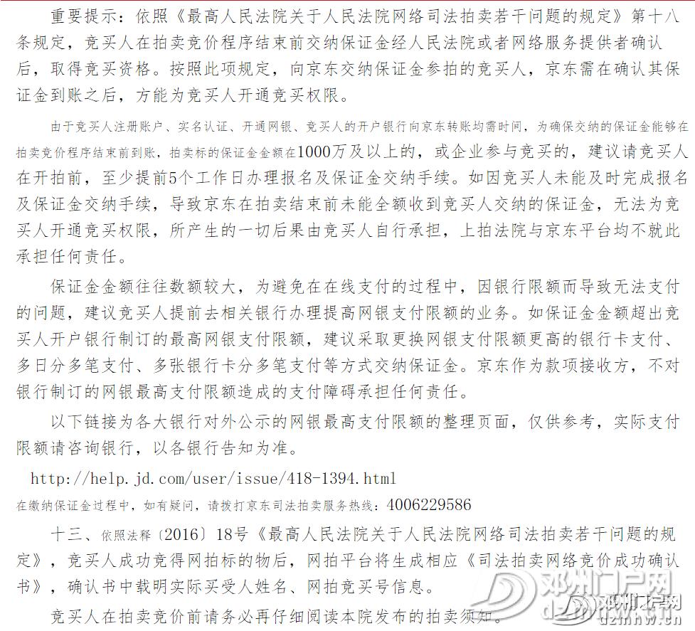 邓州某小区387套房产被法院拍卖!快看有你的吗? - 邓州门户网|邓州网 - 5d12b88c57ee8cfabec950092e9e6fd0.png