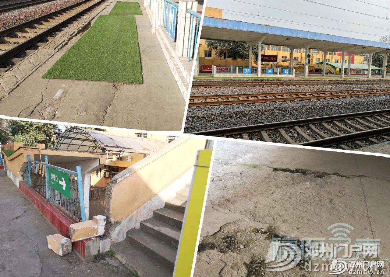 邓州火车站改造的最新回复!站房工程合作协议已草拟待签… - 邓州门户网 邓州网 - 91025932e36760cdd4478e05a7998ab5.jpg