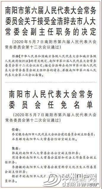 金浩辞去这个职务,南阳公布最新人事任免名单 - 邓州门户网|邓州网 - 8a8b5f85ae6f5f1261d862131f22a3d1.jpg