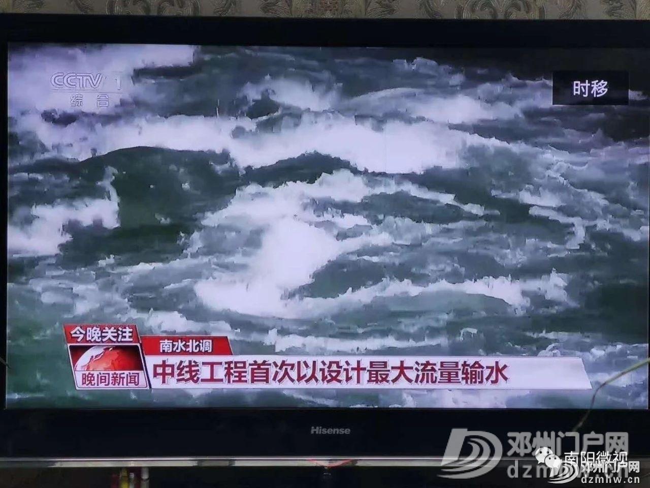 南水北调中线工程首次以设计最大流量输水 - 邓州门户网|邓州网 - 4309a6a624dc5cbe5d852a6aa6a7f143.jpg