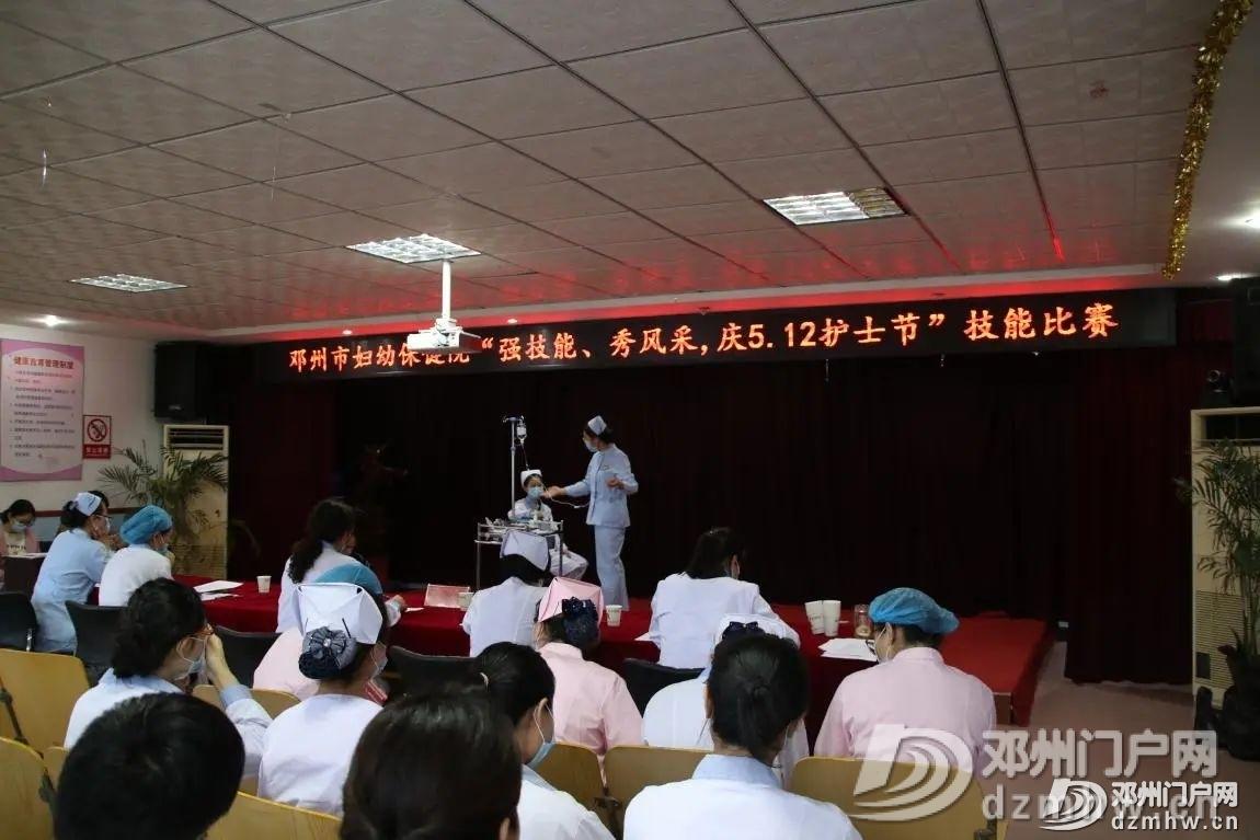 邓州市妇幼保健院:强技能,秀风采,庆祝5.12护士节 - 邓州门户网|邓州网 - e903a4c39af87cef6703e317de47c68f.jpg
