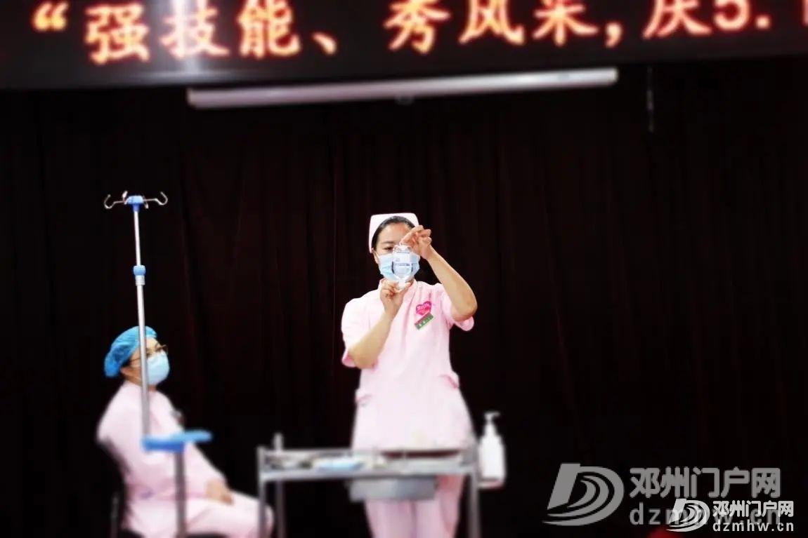邓州市妇幼保健院:强技能,秀风采,庆祝5.12护士节 - 邓州门户网|邓州网 - d8a3181a05f4267ce32995740487d600.jpg