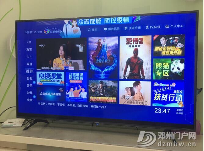 海信55英寸 4K超清网络电视400元 - 邓州门户网|邓州网 - QQ截图20200421125145.jpg