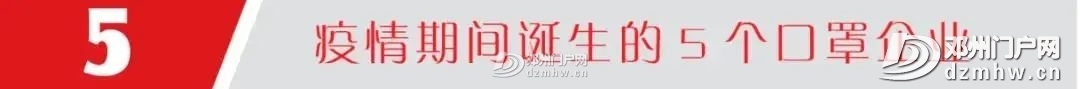 盘点邓州那些疫情的背后的数字,所有邓州人请铭记这段历史 - 邓州门户网|邓州网 - d2d558d903247dc117a6690440f4a3f4.jpg