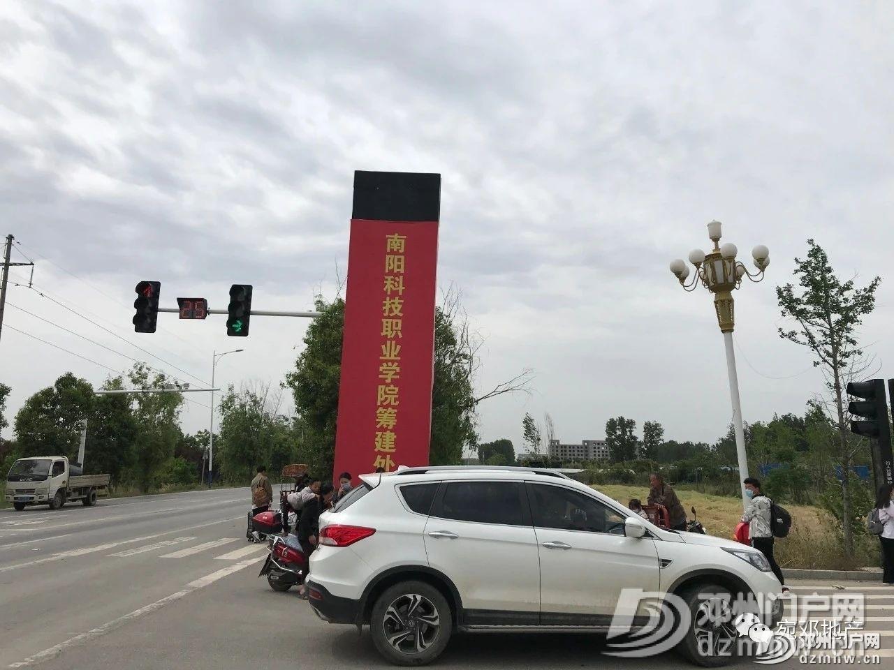 邓州第一所大学正式复学啦,人事管理也有大调整 - 邓州门户网|邓州网 - a47d613c17181fb395115c3e7379aa6a.jpg