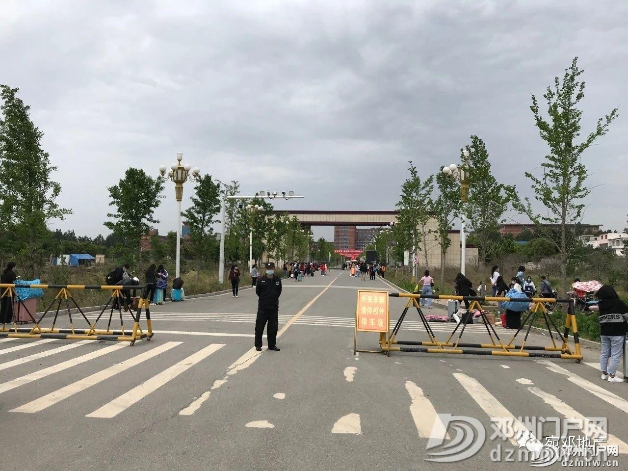 邓州第一所大学正式复学啦,人事管理也有大调整 - 邓州门户网|邓州网 - 575d2252cfdfc3c64c65a878a4cbf386.jpg