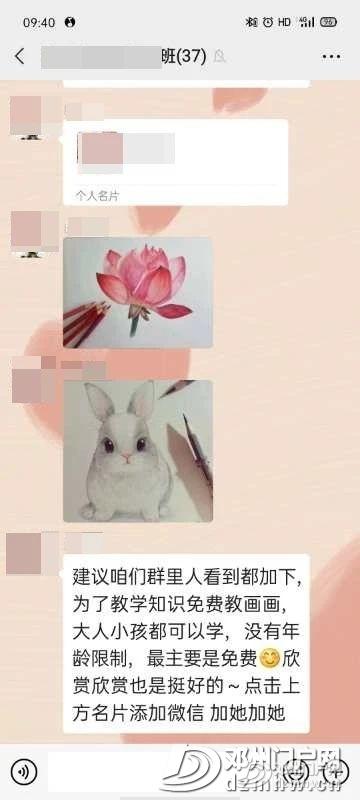 紧急提醒!邓州人微信群突然冒出免费教画画的女大学生,小心有诈! - 邓州门户网|邓州网 - 42acb2cfbe1db029c525967007a1ee83.jpg