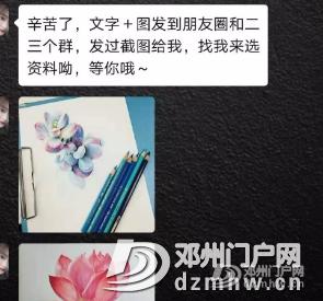 紧急提醒!邓州人微信群突然冒出免费教画画的女大学生,小心有诈! - 邓州门户网|邓州网 - f167b14f6a593fe161be51679f46ad08.png