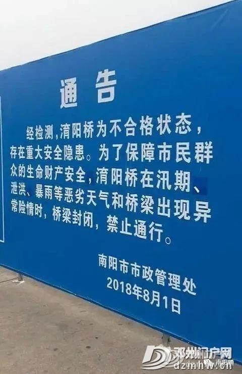 重磅!南阳将重建淯阳桥!支持具备条件的县撤县设市。 - 邓州门户网|邓州网 - 1ccb6ac9b51e3bb1bf6e284bf1ba80ce.jpg