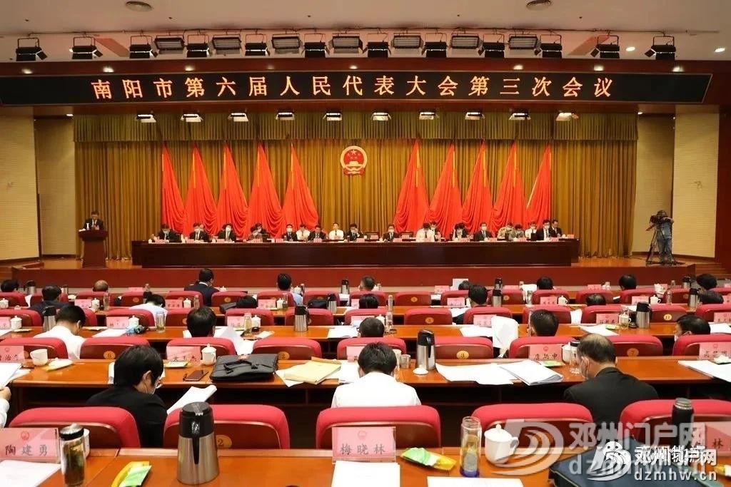 南阳两会:支持邓州打造丹江口区域中心城市,希望可以兑现! - 邓州门户网|邓州网 - a762ff08ae34269b5d0417e22c5c07d0.jpg