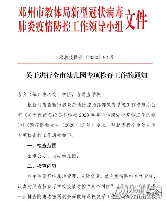 最新通知!邓州幼儿园不符合开学标准将延期开学! - 邓州门户网|邓州网 - 415064b8af628e7f606a2a921f6cf135.png