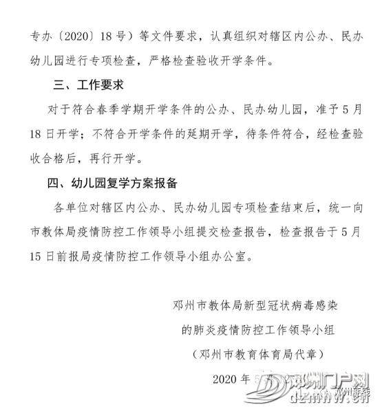 最新通知!邓州幼儿园不符合开学标准将延期开学! - 邓州门户网|邓州网 - bcd54e9f07ba291ae4dd1a3c46bed902.png