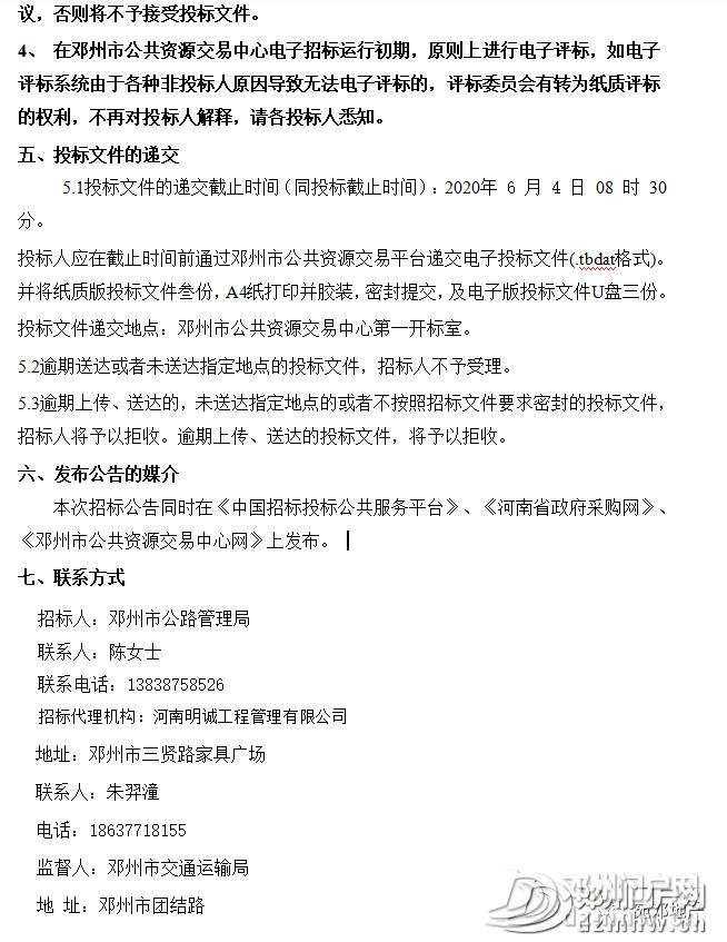 预算四千多万元!邓州市新建上跨焦柳铁路桥梁招标公告 - 邓州门户网 邓州网 - 4b2858f605cdb738ec5c0e2ff65e8e32.png