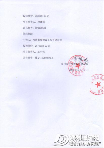 邓州市2019年城镇老旧小区改造等多个项目设计中标公告 - 邓州门户网|邓州网 - 83acf8c478c891c36833635fa5a711d9.png
