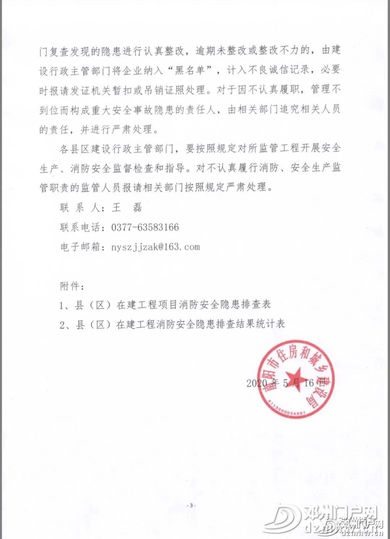 紧急通知:南阳(含邓州)所有房屋建筑工地全部停工! - 邓州门户网|邓州网 - 497f170df764f0e3bf872002c1745368.jpg