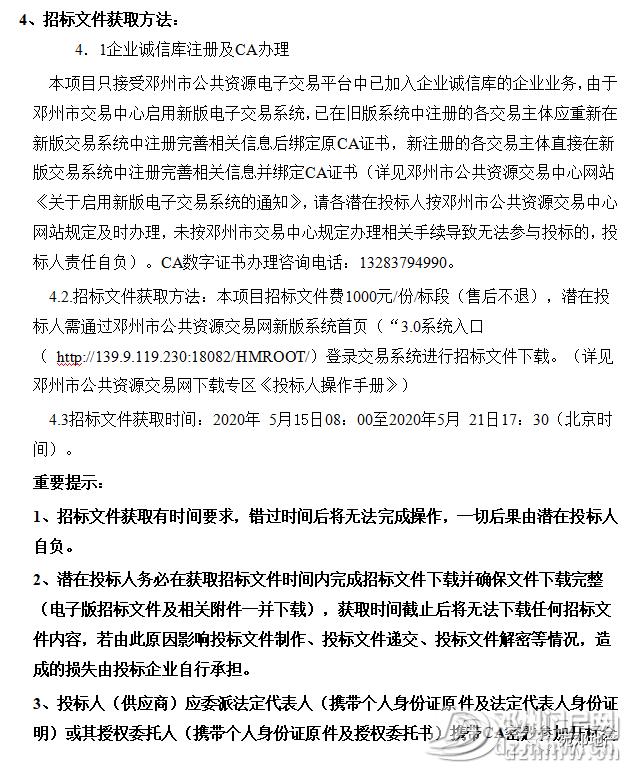火车站改造来了:四千多万元上跨焦柳铁路桥梁招标公告(附效果图) - 邓州门户网|邓州网 - 7fb7a7952d9331f5a369032a412cdd87.png
