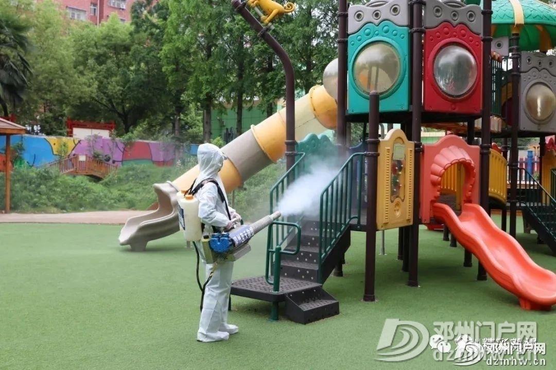 邓州市幼儿园、城区二小幼儿园全面消杀,迎接小朋友归来! - 邓州门户网 邓州网 - 2ce8481e7013e20a9b128fc5e8049d9b.jpg