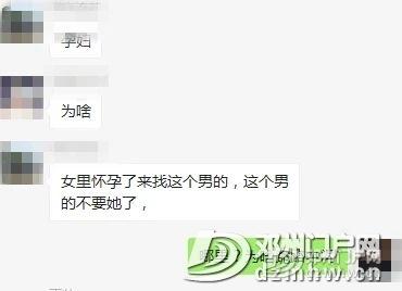 心酸!高温37℃,邓州一孕妇跪地两小时,背后原因… - 邓州门户网|邓州网 - b5635d996d956f03065390674082f6e3.jpg