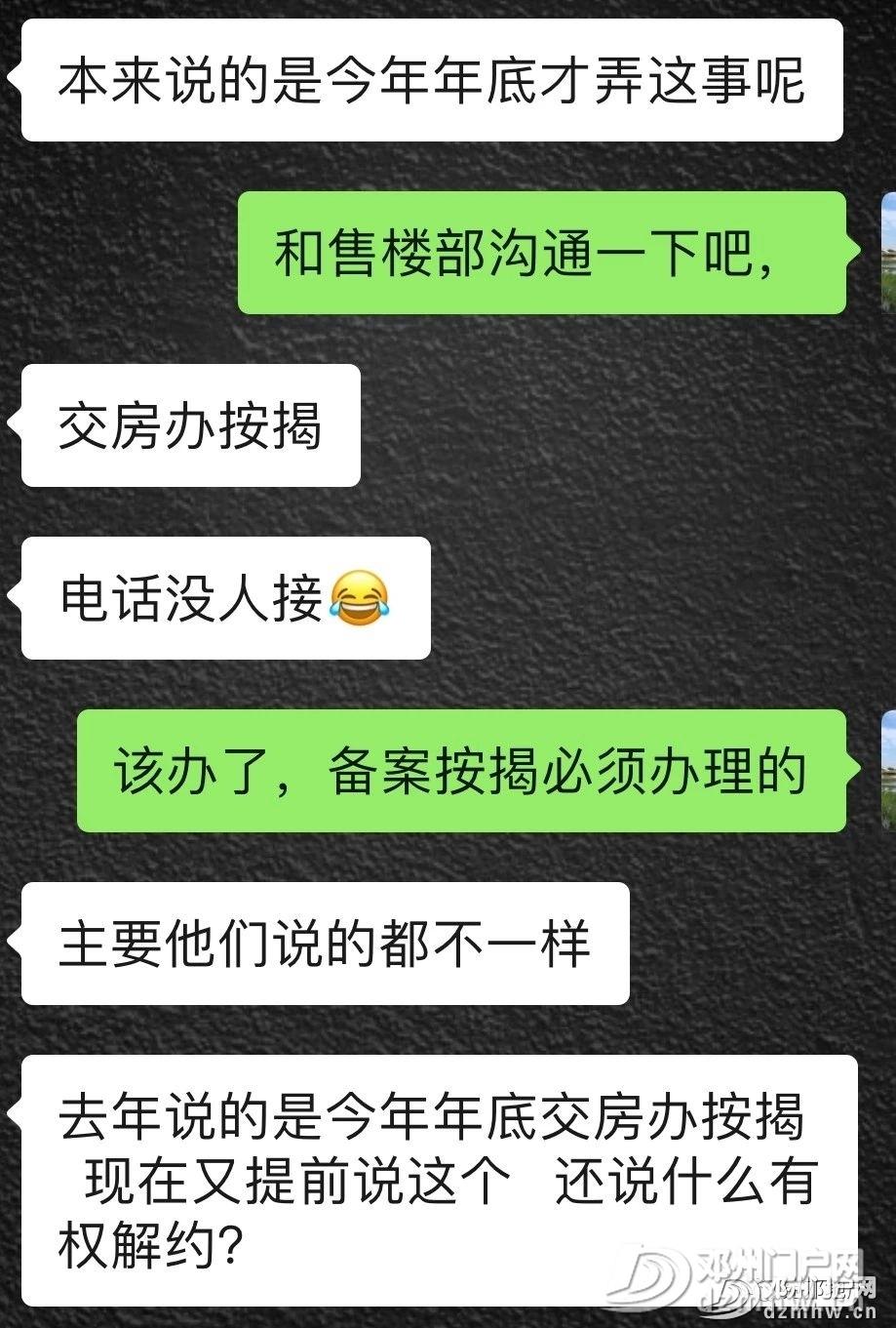 邓州某开发商发布紧急通知不看后果很严重,那你怎么看 - 邓州门户网 邓州网 - 05f634b32dc50daf70c582c6dbc2cd43.jpg